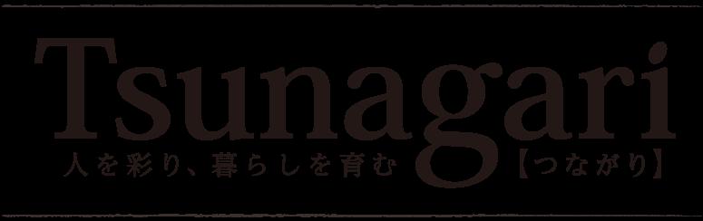 つながり Tsunagari
