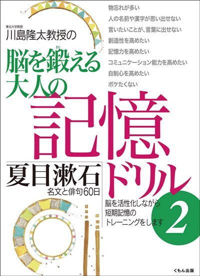 川島隆太教授の脳を鍛える大人の記憶ドリル2 夏目漱石 名文と俳句60日