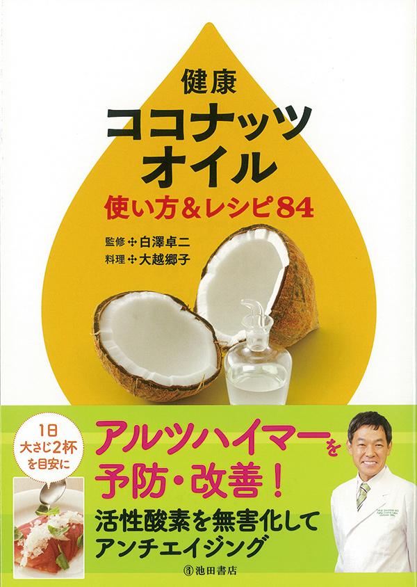 健康 ココナッツオイル 使い方&レシピ84